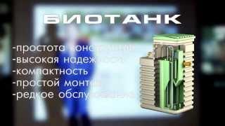 Септик Танк - презентация новых моделей(Презентация новых моделей Септиков для дома и дачи - септик Микроб - септик Танк-Универсал - септик Биотанк..., 2014-02-28T05:38:29.000Z)