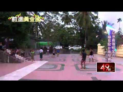 「壹電視」前進緬甸 揭開神秘面紗 (外貿協會TAITRA緬甸展)