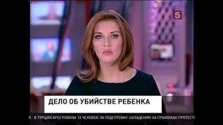 Расследование убийства 9 месячной Ани Шкапцовой в Брянске завершено