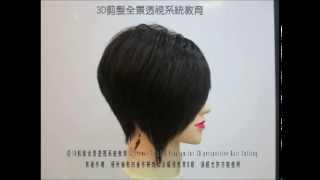 中階剪髮課程 - 5-1縱向短髮