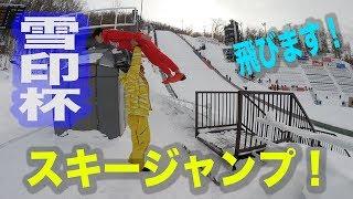 【スキージャンプ】雪印メグミルク杯 2018年 土屋ホームスキー部