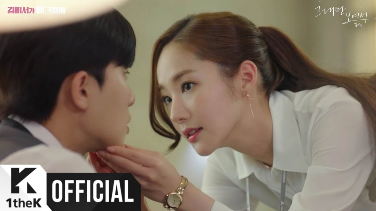 Flash Review: What's Wrong With Secretary Kim? [Why