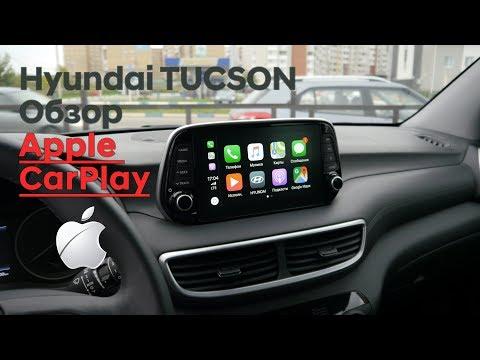 ✅Hyundai TUCSON/навигационная система/Apple CarPlay