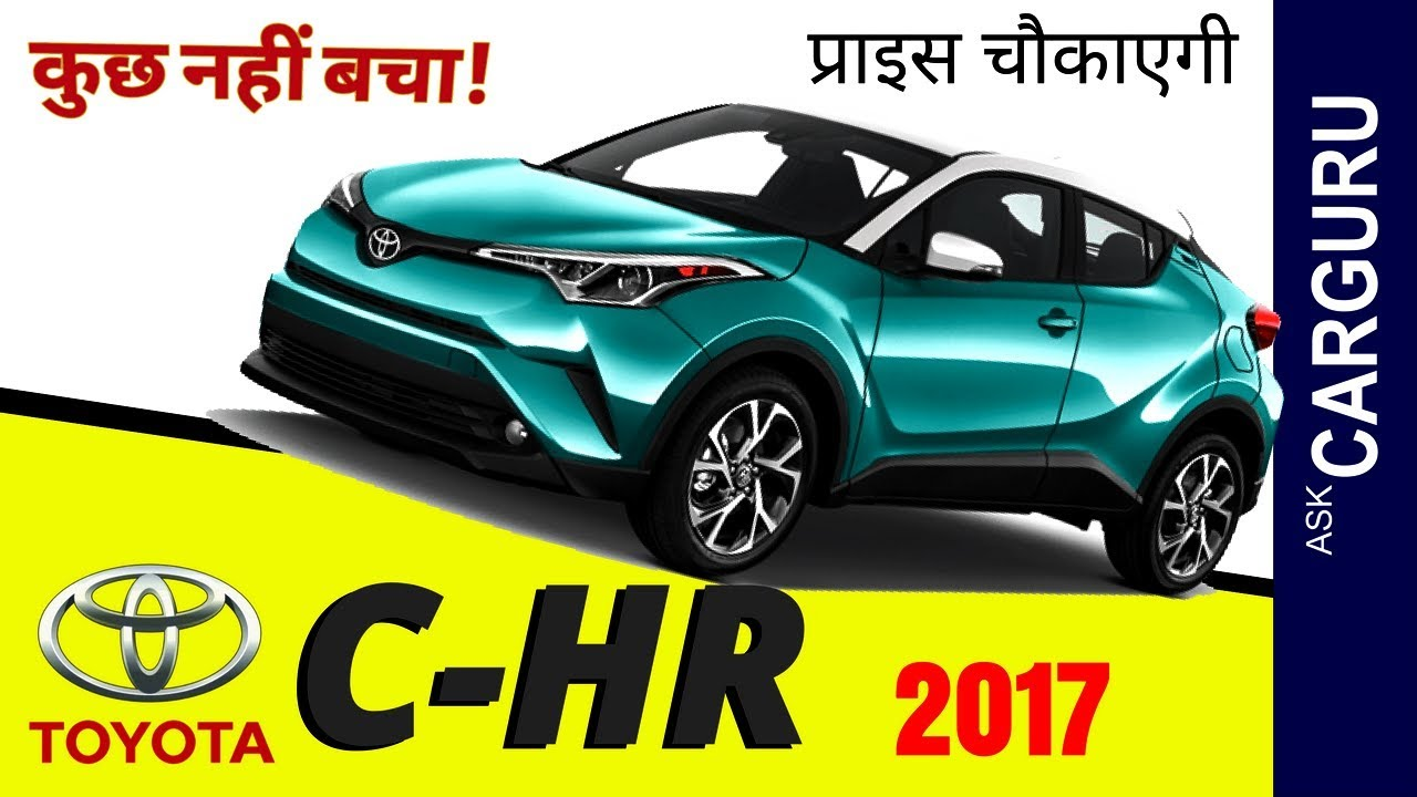 toyota chr launching date interior engine safety space pricing carguru. Black Bedroom Furniture Sets. Home Design Ideas