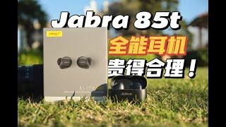 太頂了!Jabra 85t高端TWS強大而均衡!遠超預期的體驗!