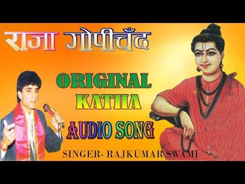 Rajasthani Katha 2017 Raja Gopichand !!राजस्थानी कथा राजा गोपीचंद !! By  Rajkumar swami