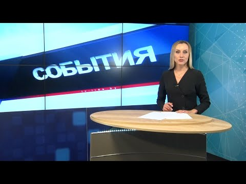 """""""События"""" 13.08.21"""