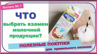Ты отказалась от молочной продукции и не знаешь чем ее заменить? Это видео для тебя! :)