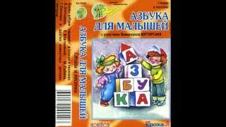СЛУШАТЬ Детские сказки - Азбука для малышей