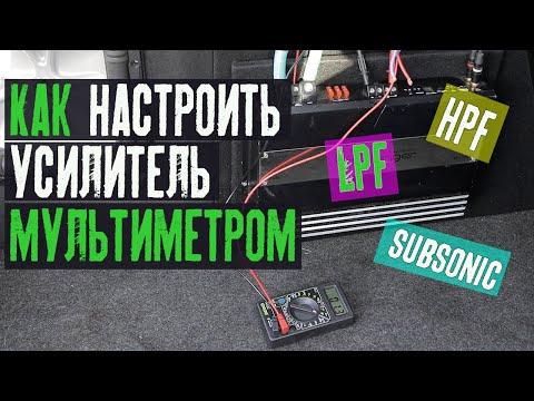 Как настроить усилитель мультиметром (HPF, LPF, Subsonic)