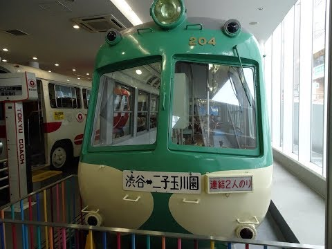 電車とバスの博物館(Train & Bus Museum in Kawasaki City)