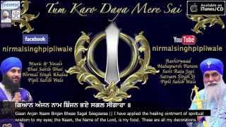 Ath Pritam - Bhai Sahib Bhai Nirmal Singh Khalsa Pipli Wale