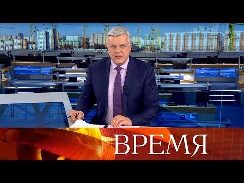"""Выпуск программы """"Время"""" в 21:00 от 16.02.2020"""