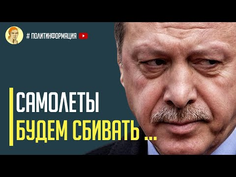 Срочно! Турция готова сбивать российские Миг-29, переброшенные в Ливию