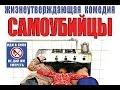 Фильм комедия Самоубийцы mp3