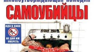 Фильм, комедия