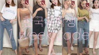 韓国留学生の韓国ファッション夏服1週間コーデ thumbnail