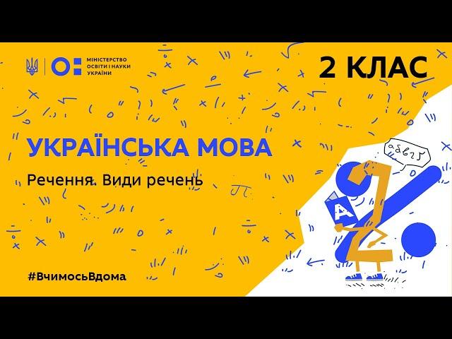 2 клас. Українська мова. Речення. Види речень (Тиж.2:ЧТ)