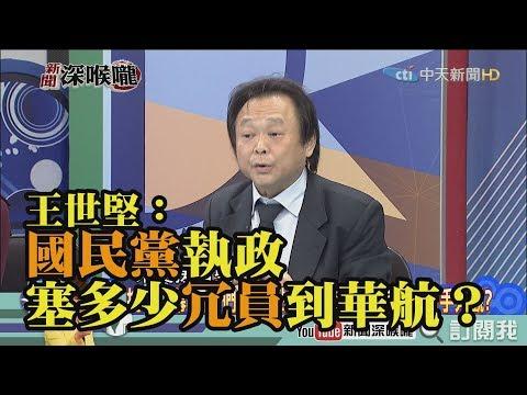 《新聞深喉嚨》精彩片段 王世堅:國民黨執政塞多少冗員到華航?