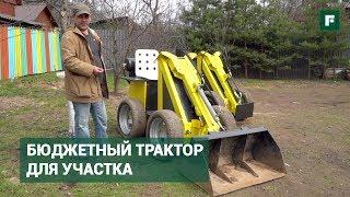 Мини-трактор для земляных работ на участке. Своими руками