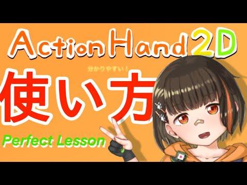 ActionHand2Dの使い方