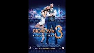 Любовь в большом городе 3 (2013) | Полный фильм в HD
