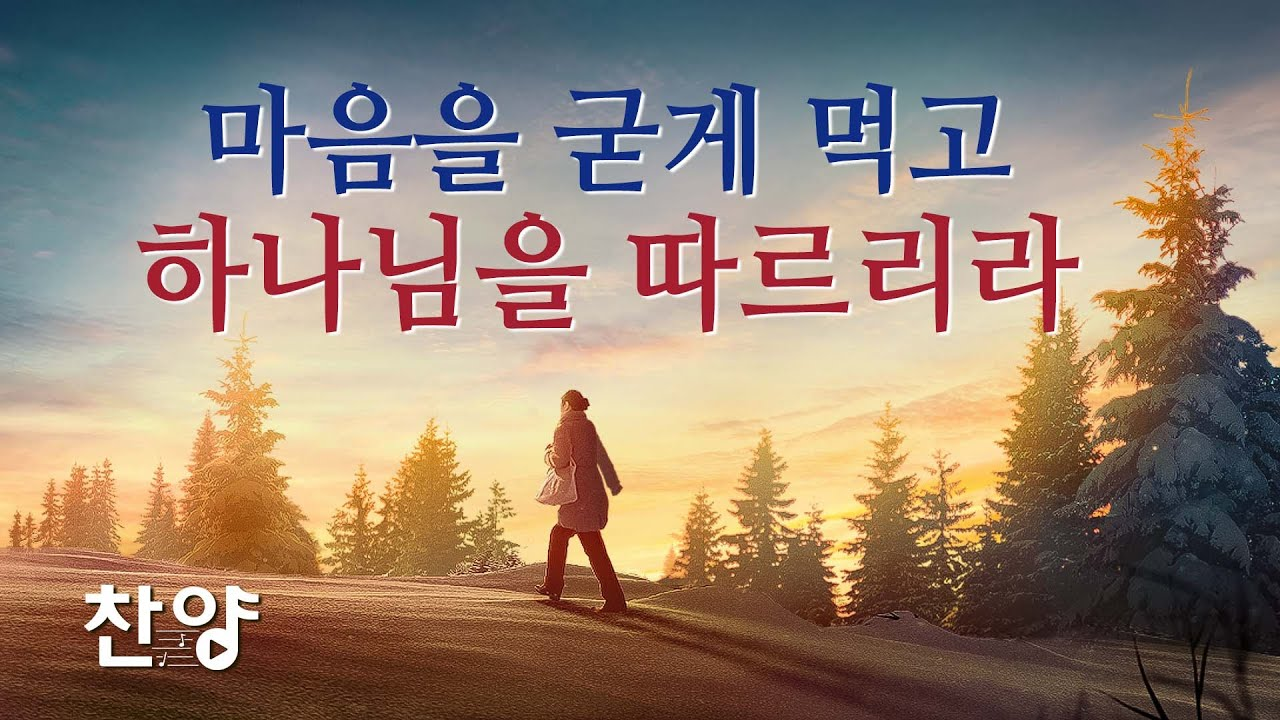 찬양MV<마음을 굳게 먹고 하나님을 따르리라>