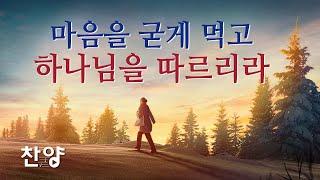 찬양MV<마음을 굳게 먹고 하나님을 따르리라>주님은 나의 생명력