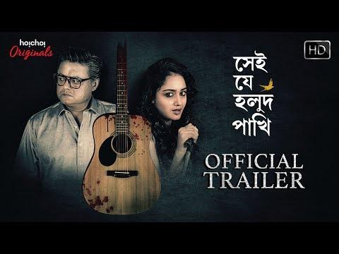 Shei Je Holud Pakhi | সেই যে হলুদ পাখি | Official Trailer | Web Series | Saswata | Tridha | Hoichoi