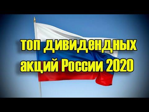 Топ дивидендных акций России 2020. Инвестиции в интернете. Заработок в интернете 2020.