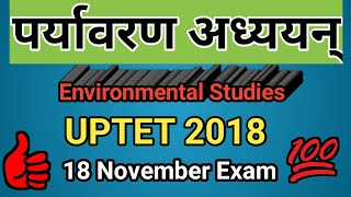 Environmental Studies | Environmental Science | UPTET 2018  | 18 November Exam |पर्यावरन अद्धयन् |