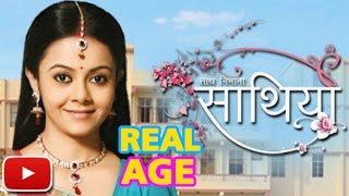 साथ निभाना साथिया के अभिनेता और अभिनेत्री की असली उम्र | टीवी प्राइम टाइम हिन्दी