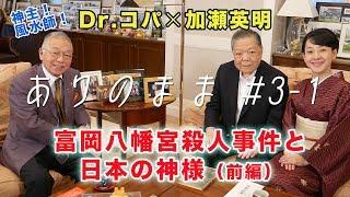 今回のテーマはズバリ「富岡八幡宮殺害事件」から考える日本の神様。 神...