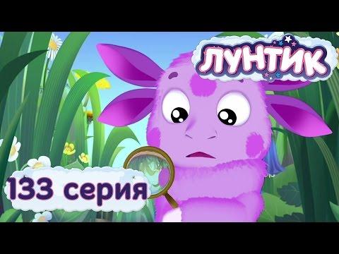 Лунтик и его друзья - 133 серия. Пропажа