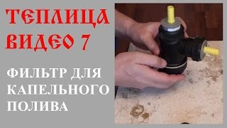 ч.7 Бюджетный фильтр для капельного полива(, 2016-03-20T10:20:57.000Z)