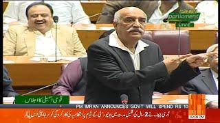 PPP Leader Khurshid Shah Hilarious Complete Speech National Assembly | GNN | 24 April 2019