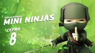 Прохождение Mini Ninjas №8 Заросшие холмы.