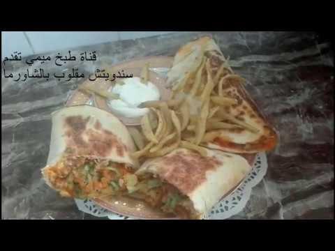 **سندويتش مقلوب بالشاورما*sendwich ma9loub au chawerma