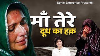 इसे सुनने के बाद आप अपने आंसू नही रोक पाओगे - Maa Baap Ka DIL Na Dukha - Nasihat Qawwali Song