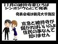 花月園前 駅名変更反対 花月君と園子さん の動画、YouTube動画。