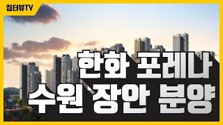 한화 포레나 수원장안 분양 정보