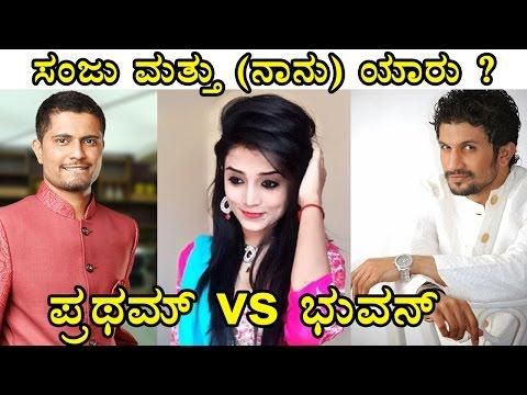 Sanju matthu Naanu teaser | Sanjana , Pratham, Bhuvan | Bigboss team new serial thumbnail
