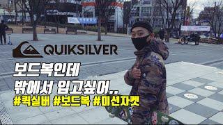 스노우 보드복 추천 퀵실버 미션자켓 솔직리뷰