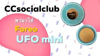 [15th] CCsocialclub : ที่มาสก์หน้า Foreo UFO mini ที่ชะนีต้องมี ! เพราะมันเริ่ดมากก