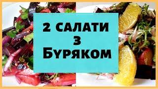 2 салати з Буряка // 2 cалата со свеклой