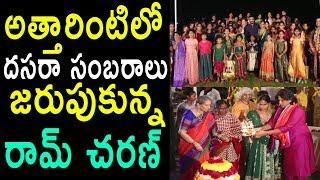 అత్తారింటిలో దసరా సంబరాలు Hero Ramcharan Celebrates Dasara With Family Wife Upasana  Cinema Politics