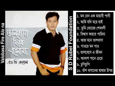 Valobasa Fire Alo Na || S D Rubel || Bangla Audio Album Song || SDRF