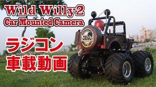 タミヤ のライジコンカー「ワイルドウイリー2」の車載動画です。 カメ...