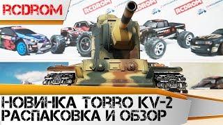 новинка! Радиоуправляемые танки Torro. Обзор танка Torro KV-2