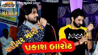 Prakash Barot Vagor Panthavada ડાયરો વાગોર Show-7 gujarat studio